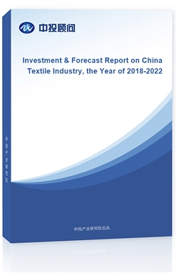 Investment & Forecast Report on China Textile Industry, the Year of 2015-2019