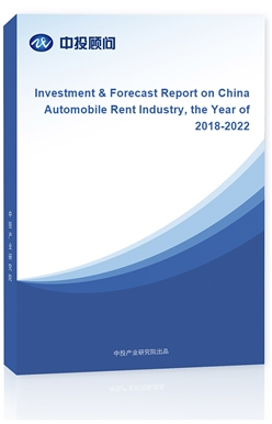 Investment & Forecast Report on China Automobile Rent Industry, the Year of 2018-2022